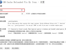 WordPress数据库缓存插件:DB Cache Reloaded Fix