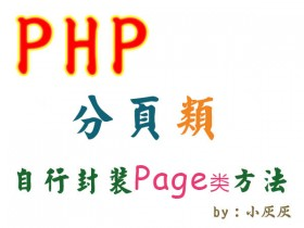 php分页类  整理by:小灰灰